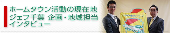 ホームタウン活動の現在地 ~ジェフ千葉 企画・地域担当インタビュー~ - 千葉フェライン|Chiba Verein